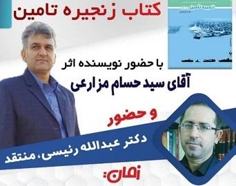نشست نقد و رونمایی کتاب زنجیره تامین به نویسندگی سید حسام مزارعی/تصویر