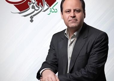 دکتر داریوش مستی کاندیدای یازدهمین دوره مجلس شورای اسلامی بوشهر، گناوه و دیلم