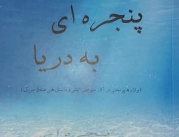 کتاب پنجره ای  به دریا از نویسنده همدیاری منتشر شد/تصویر