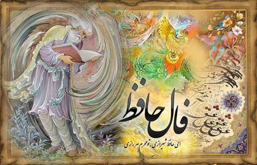 فال حافظ - Hafez poem